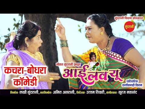 Comedy Scene - कचरा अऊ बोदरा || I Love You || Superhit Chhattisgarhi Comedy Scene - 2019
