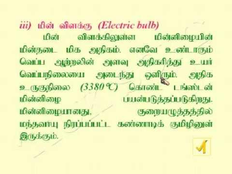 Book tamil physics pdf 12th medium