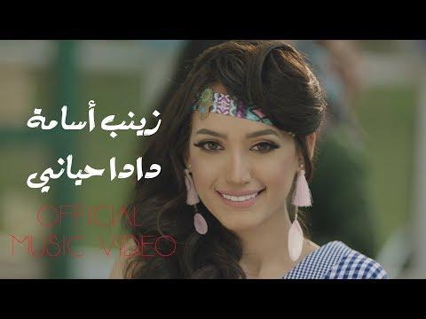 Zinab Oussama - Dada Hayane Official Music Video   زينب أسامة - دادا حياني - الكليب الرسمي
