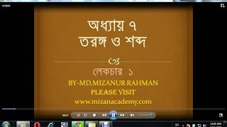 PHYSICS CHAPTER 7 LECTURE 1  FOR  CLASS 9 & CLASS 10 IN BANGLADESH