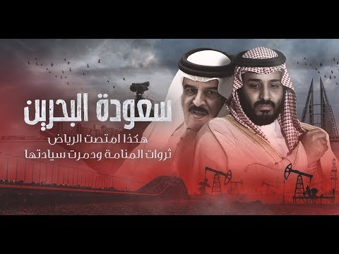 سعودة البحرين.. هكذا امتصت الرياض ثروات المنامة ودمرت سيادتها