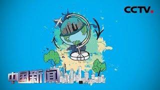 [中国新闻] 新闻观察:中国活力带旺世界旅游 全球旅游业增速连续8年跑赢全球经济增速 | CCTV中文国际