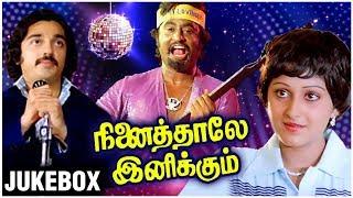 Ninaithale Inikkum Songs Jukebox | Rajini, Kamal, Jayaprada |  M. S. Viswanathan | Engeyum Eppothum