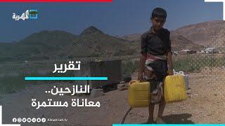 مخيم امكداه للنازحين في شبوة.. معاناة مستمرة تشتكي الإهمال