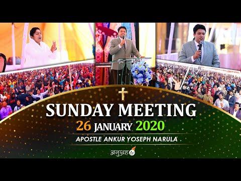 ANUGRAH TV - 26-01-2020 Sunday Meeting Live Stream