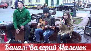 КЛАССНО ПОЮТ! Lily Dee!!!  Street musicians!  Buskers!