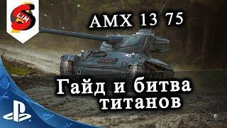 AMX 13 75 Небольшой Гайд и Битва Титанов в Рандомном Бою WOT PS4 Console