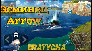 Pacific Warships Эсминец Aroff,знакомство у Bratycha  #Pacific_Warships