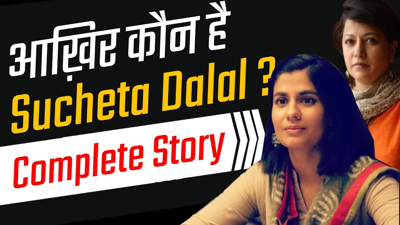 Download Sucheta Dalal - Scam 1992   Harshad Mehta: The Journalist Who Exposed Most Financial Scams in India