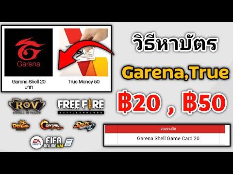 วิธีหาบัตร Garena และ True ฟรี  ฿20-฿50  บนโทรศัพท์มือถือ iOS Android