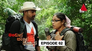 මඩොල් කැලේ වීරයෝ | Madol Kele Weerayo | Episode - 02 | Sirasa TV Thumbnail