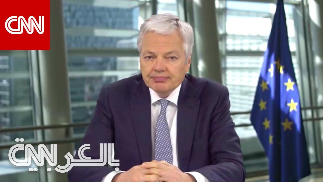 مفوض الاتحاد الأوروبي يشرح لـCNN خطط جواز سفر اللقاح الجديد  - نشر قبل 21 دقيقة