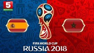 ЧМ-2018. Испания - Марокко. Обзор