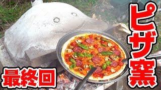 【DIY】バンディとピザ窯を使ってピザを焼いてみた【最終回】