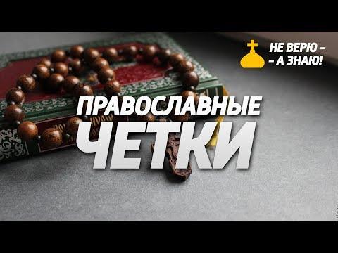 Православные четки, зачем они нужны?