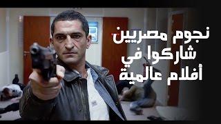 تعرف علي أشهر الممثلين المصريين اللي شاركوا في أفلام عالمية
