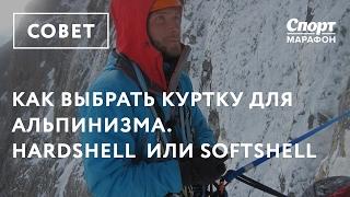 Как выбрать куртку для альпинизма - мембранная и Softshell. Кирилл Белоцерковский(, 2017-01-21T19:01:28.000Z)