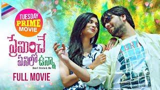 Preminche Panilo Vunna Latest Telugu Full Movie | Tuesday PRIME Video | Telugu FilmNagar