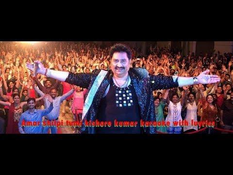 amar shilpi tumi kumar sanu bengali karaoke with lyrics
