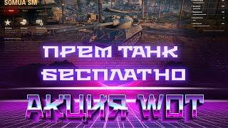 СРОЧНАЯ АКЦИЯ ПРЕМ ТАНК БЕСПЛАТНО, ПОТОРОПИСЬ! БОНУС КОД НА ПРЕМ ТАНК НА ДР ВОТ 2019 world of tanks