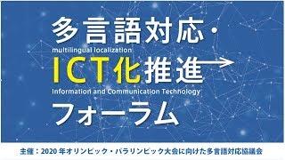 多言語対応・ICT化推進フォーラムに行って、ICT最新技術展示を調査してみました。