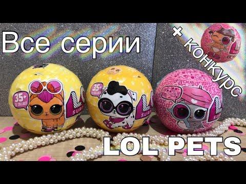 Все серии LOL PETS : LOL PETS DECODER EYE SPY