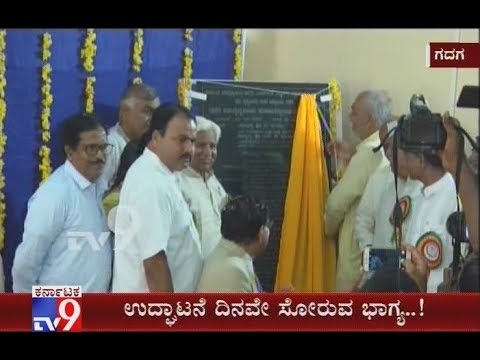 Gadag: New Veternary College Starts Leaking on the day of Inauguration Itself