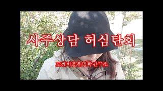 │사주│사주상담 허심탄회 실시간방송