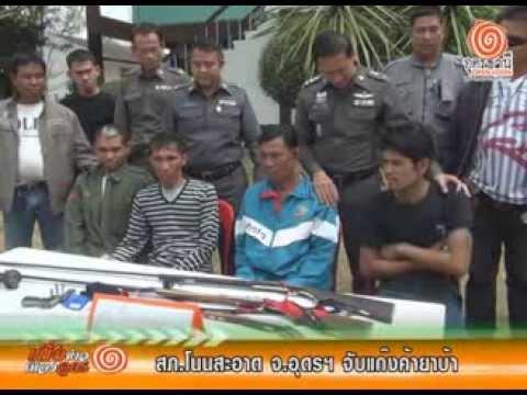 ตำรวจ สภ.โนนสะอาด จ.อุดรฯ จับแก๊งค้ายาบ้า ได้ปืนและลูกระเบิด