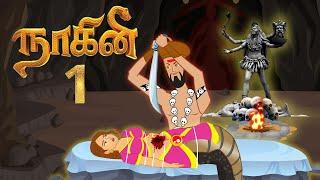 நாகினி மகள் | Tamil Stories | Tamil Horror Stories | Tamil Kathaigal | Tamil Bedtime Stories