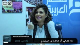 مصر العربية | منة فضالي:  انا شاطرة فى الصعيدي