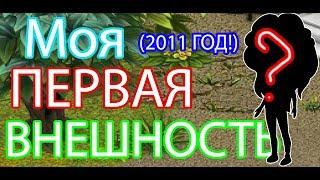 МОЯ ПЕРВАЯ ВНЕШНОСТЬ В АВАТАРИИ!(2011 год)