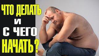 Что делать если ты толстяк