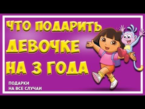 Какой подарок выбрать девочке на 3 года? Детские игрушки.   Подарок для юной леди!