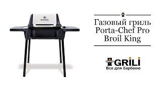 Обзор портативного газового гриля Broil King Porta-Chef PRO