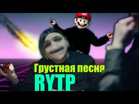 THRILL PILL, Егор Крид & MORGENSHTERN - Грустная Песня (Rytp Пуп Ритп Smash Mouth - All Star)