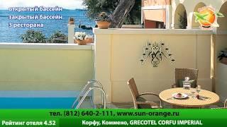 Отель Grecotel Corfu Imperial на острове Корфу. Отзывы фото.(Подробнее: http://sun-orange.ru, Мы Вконакте: http://vkontakte.ru/club18356365. -------------------------------------------------------------------- Эксклюзивный..., 2012-11-14T11:12:26.000Z)