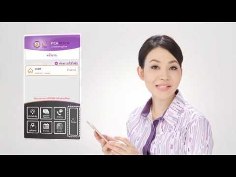 PEA mobile Application