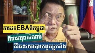 ការដកEBA គឺជាអាវុធប្រល័យជីវិតនយោបាយពួកប្រឆាំង _ No EBA, No Cambodian Opposition | by: Khan Sovan
