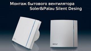 Монтаж бытового вентилятора Soler&Palau Silent Design. Обзор