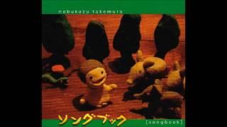 nobukazu takemura songbook full album