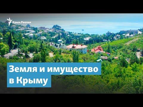 Земля и недвижимость в Крыму | Крымский вечер