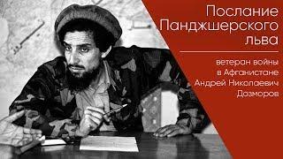 Послание Панджшерского льва _ Андрей Николаевич Дозморов, ветеран войны в Афганистане