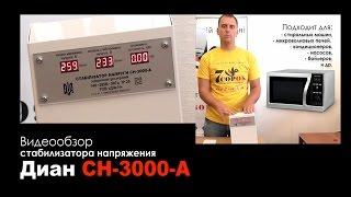 видео Стабилизаторы напряжения для стиральной машины