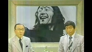 1980年John Lennonジョン・レノンが射殺された当時のTV追悼番組② ※1980...