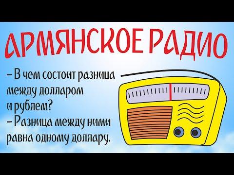 Армянское Радио отвечает: смешные #анекдоты, приколы и шутки