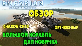 Большое судно (БС) для новичка. Корабли CHARON-CH10 \u0026 ORTHRUS-EMV. Empyrion - Galactic Survival.
