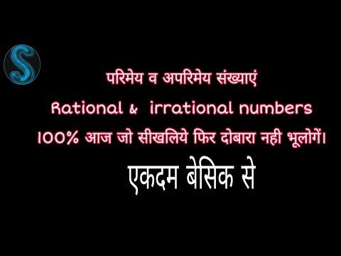 #TheSarkariSchools परिमेय व अपरिमेय संख्या Rational & Irrational number