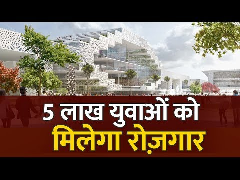 India International Convention & Expo Centre: मोदी सरकार कर रही है निर्माण इंटरनैशनल कन्वेंशन सेंटर
