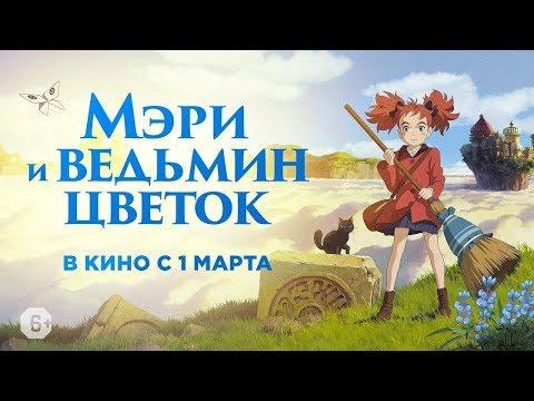 Аниме В Кино | ГДЕ РЕКЛАМА?! Фильм от ученика Миядзаки в России! аниме картинки фото